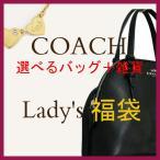 コーチ 福袋 −選べるバッグ・小物 セット−さらにあたりでおまけ付き