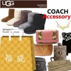 UGG アグ + コーチ 福袋 −クラシックショート・コーチ小物 −さらにあたりはおまけ付き