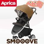 アップリカ スムーヴAB[アースストライプGN] スムーブ A型ベビーカー バギー 背面式 ベージュ ◎