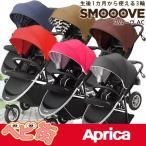 ベビーカー アップリカ スムーヴAC A型 新生児 バギー 新生児 背面式 P11 送料無料