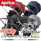 ショッピングベビー ベビーカー アップリカ ラクーナ ソファークッション A型 新生児 両対面式 送料無料
