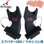 エアバギー ココ用アダプター[マキシコシ専用] Air Buggy COCO mimi マキシコシ取り付けアダプター CLICK&GOアダプター