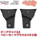ベビーカー用品 ブリタックスレーマー ビーアジャイル3用アダプター ベビーセーフプラスSHR2専用/Britax Romer B-AGILE 取り付け CLICK&GO