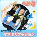 stella 新生児用ママはぐクッション ソーダドットBL/ベビーカーマット ベビーラック バウンサー  送料無料