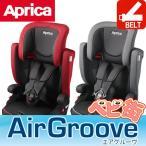 数量限定 アップリカ ジュニアシート Aprica エアグルーヴAC エアグルーブ 1歳から 安全快適 チャイルドシート 送料無料
