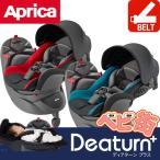 アップリカ ディアターン プラス プレミアム チャイルドシート  aprica dearturnplus premium