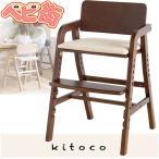 大和屋 キトコ キッズダイニングチェア[ダークブラウン/seat:アイボリー] kitoco 木製チェア 3歳からのキッズチェアー 学習チェア ハイチェア ◎