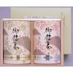 (代引不可 送料込み)内祝い・出産内祝い 静岡銘茶セット