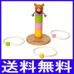 木製わなげブロック【ミキハウス 木のおもちゃ】