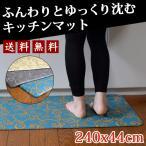 ショッピングキッチンマット 【送料無料】ソフトキッチンマット240X44cm(厚さ10mm)PVCキッチン マット 台所マット Kitchen Mat