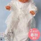 お宮参り セレモニー用 新生児赤ちゃんのベビードレス お帽子付き2点セット