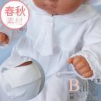新生児の退院時・お宮参り用 ベビードレス セレモニードレス セーラー風デザインの2点セット
