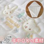 日本製 コットンスムース 新生児ベビーアフガン おくるみ ホワイト