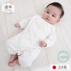 コットン スムース 新生児ドレスオール(ツーウェイオール)春秋物 日本製