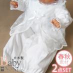 お宮参り 退院時におすすめ ベビードレス2点セット!新生児赤ちゃんのセレモニードレス