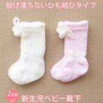 新生児用ベビーソックス ベビー用靴下 2足組 ハイソックス ホワイト・ピンク