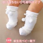 新生児用から6ヶ月 9センチ ベビー靴下 ハイソック