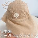Yahoo! Yahoo!ショッピング(ヤフー ショッピング)ベビーお帽子 日本製 オーガニックコットン クマさん編みモチーフ付き