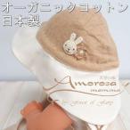 Yahoo! Yahoo!ショッピング(ヤフー ショッピング)ベビーお帽子 日本製 オーガニックコットン うさぎ編みモチーフ付き