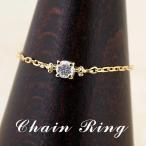 K18チェーンリング 指輪 ピンキーリング 一粒ダイヤモンド 0.1ct フリーサイズ