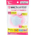 BMCフィットマスク レディース&ジュニアサイズ5枚入(9cmX14.5cm)