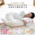 アウトレット 洗える 3WAY マザークッション 日本製 抱き枕 妊婦 授乳 授乳クッション U字 腰痛