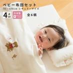 Yahoo!ベビーシャワーベビー布団 日本製 安い 洗える ベビー布団セット 4点 お昼寝用 保育園用 くまさん メーカー直販