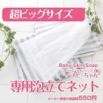 「ベイビーちゃん・フコちゃん専用泡立てネット」★選べるミニ石鹸1個付き!