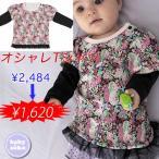 長袖 Tシャツ 女の子 (60cm 70cm 80cm)送料無料  黒 クロ ブラック 花 フラワー babysoko(ベビーソーコ)小花いっぱいTシャツ