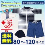 ショッピング男の子 水着 男の子 子供 ベビー 上下セット UPF50+ ボーダー柄 ラッシュガード 帽子 デニム柄 パンツ 80〜120cm 送料無料 Babystity