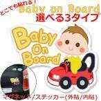 赤ちゃん乗っています Baby On Board 車 マグネット カーステッカー ベビー カーサイン Babystity