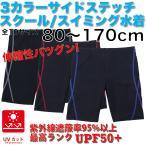 スクール水着 男の子 メンズ 競泳 フィットネス ミドルスパッツ スイミング トレーニング用 UPF50+ 撥水加工 80〜170cm Asbrio