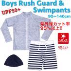 ショッピング男の子 水着 男の子 子供 ベビー 上下セット UPF50+ ボーダー柄パンツ グレーラッシュガード 帽子 80〜140cm 送料無料 Asbrio