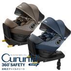 アップリカ ISOFIX固定 Aprica R129適合新生児から使えるチャイルドシート クルリラプラス 360  セーフティー Cururila Plus 360  Safety ブラウンストーン BR 2060645 0か月   1年保証
