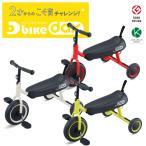 三輪車 アイデス ディーバイク ダックス D-bike dax