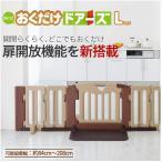 日本育児 おくだけドアーズ Lサイズ 約84cm〜約208cm