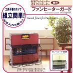 ファンヒーターガードコンパクト(石油・ガスファンヒーター兼用) ストーブガード NFHG-3055C (永田金網)