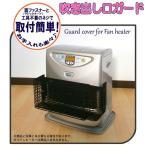 石油ファンヒーター用 吹き出し口ガード 取付有効幅/30〜55cm NFG-3055N (永田金網) 4975719006451