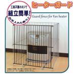 石油・ガスファンヒーター用 ヒーターガード NHG-5655FS (永田金網) 4975719006505