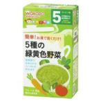 和光堂 手作り応援 5種の緑黄色野菜 5か月頃から幼児期まで FC13 (WAKODO離乳食・5ヶ月・粉末ベビーフード) 4987244170477
