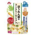 森永乳業 大満足ごはん ほうれん草のコーンクリームドリア(鶏レバー入り) G-8 9ヵ月頃からの離乳食 (ベビーフード)