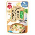 森永乳業 おうちのおかず 豚肉とブロッコリーの豆乳シチュー Z-1 9ヵ月頃からの離乳食 (ベビーフード)