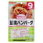 ピジョン 管理栄養士さんのおいしいレシピ 豆腐ハンバーグ 9ヶ月〜 13323 離乳食・ベビーフード