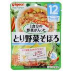ピジョン 管理栄養士さんのおいしいレシピ 12種類の野菜 とり野菜そぼろ 12ヶ月〜 13381 離乳食・ベビーフード