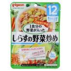 ピジョン 管理栄養士さんのおいしいレシピ 12種類の野菜 しらすの野菜炒め 12ヶ月〜 13384 離乳食・ベビーフード