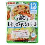 ピジョン 管理栄養士さんのおいしいレシピ 12種類の野菜 いわしのフィッシュボール 12ヶ月〜 13386 離乳食・ベビーフード
