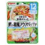 ピジョン 管理栄養士さんのおいしいレシピ 12種類の野菜 鯛の和風アクアパッツァ 12ヶ月〜 13388 離乳食・ベビーフード
