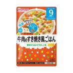 和光堂 グーグーキッチン IE331牛肉のすき焼き風ごはん  9か月頃からの離乳食  赤ちゃん・ベビーフード・レトルトパウチ