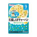 和光堂 グーグーキッチン IE334和風しらすチャーハン  9か月頃からの離乳食  赤ちゃん・ベビーフード・レトルトパウチ