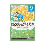 和光堂 グーグーキッチン IE345お魚じゃがいもクリームグラタン  9か月頃からの離乳食  赤ちゃん・ベビーフード・レトルトパウチ